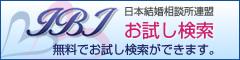 日本結婚相談所連盟IBJお試し検索