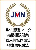 JMN認定